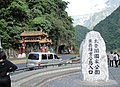 Entrance to Taroko National Park,taken by pondhawk.jpg