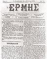 Ermis Solun 13 May 1875.JPG