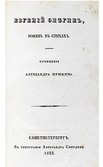 Eugene Onegin book edition.jpg