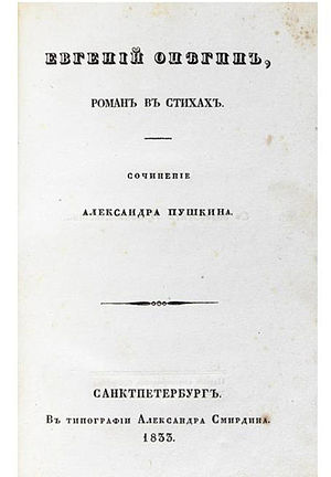 Eugene Onegin - First edition of the novel