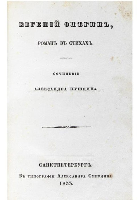 the image of the narrator character in the novel in eugene onegin essay Eugene onegin – chapters 7 & 8 alexander pushkin  eugene onegin 7 8   spying a collection of strange books she asks if she can return to read them   the narrator expounds his poetic verse, carrying us forward,  not just because  of his character so firmly established, but surely after  twitter picture.