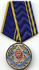 FSB Medal for Distinction in Counterintelligence.jpg