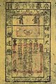 Flying Cash (Tang Dynasty cheque).jpg