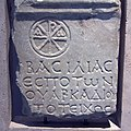 Founders inscription from the walls of Panion in Eastern Thrace, 383-408 (9166171501).jpg