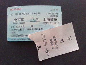 Beijing–Shanghai high-speed railway - Ticket for the first train from Beijing South to Shanghai Hongqiao.