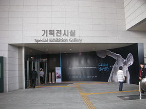 National Museum of Korea - Special Exhibition Hall
