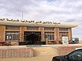 Giza- Al Wahat Al Baharia, Giza Governorate, Egypt - panoramio (10).jpg