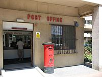 District office of the Royal Gibraltar Post Office situated at Glacis Road, Gibraltar.