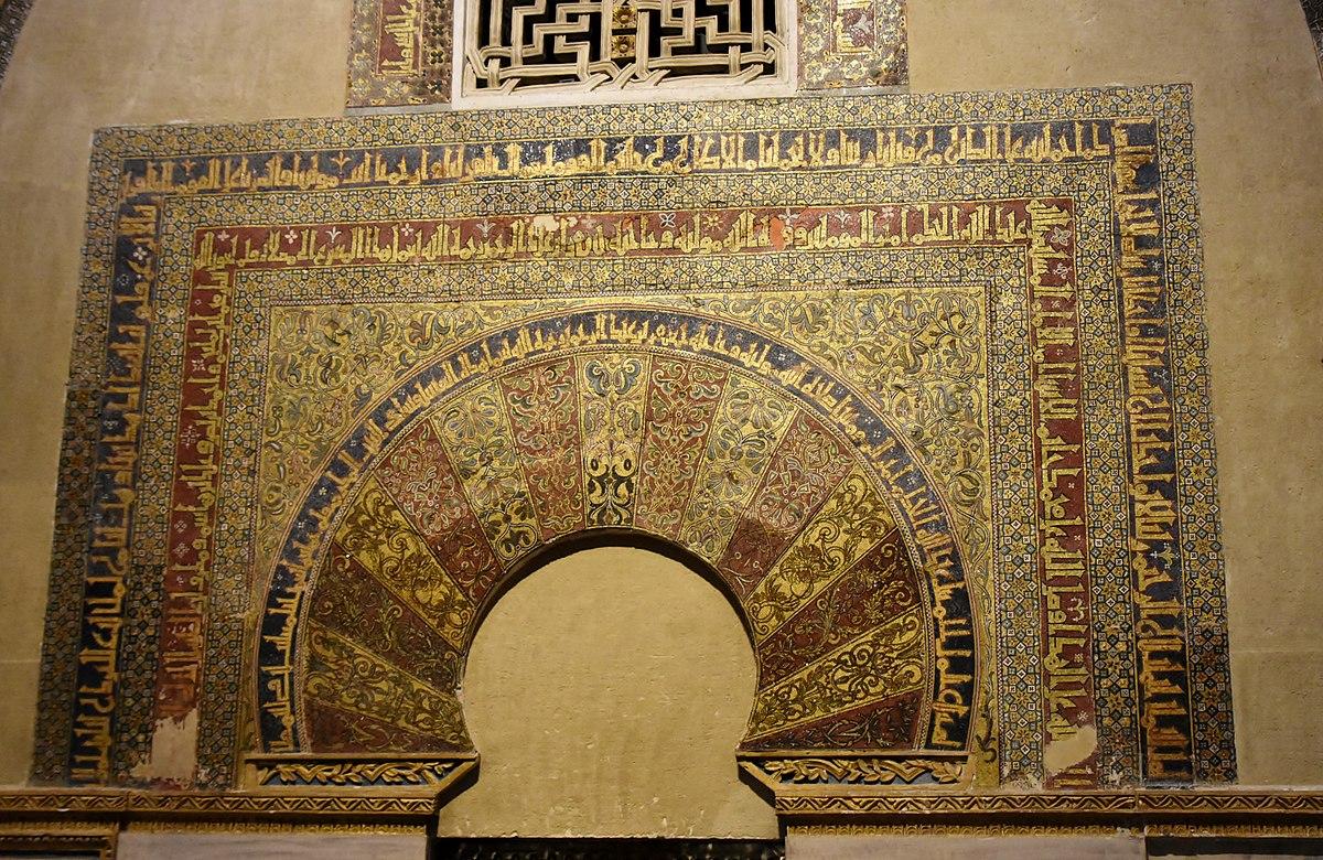 File:Great Mosque of Cordoba, mihrab area, 10th century (4 ... |Cordoba City Tenth Century