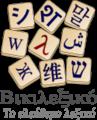 Greek wiktionary logo.png