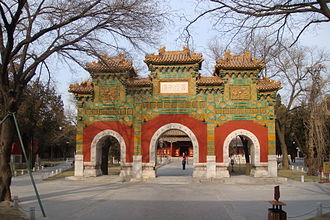 Guozijian (Beijing) - The glazed paifang at the entrance of the Beijing Guozijian