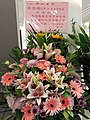 HKCL CWB 香港中央圖書館 Hong Kong Central Library 展覽廳 Exhibition Gallery flowers sign Chinese calligraphy art NOV 2020 SS2 43.jpg