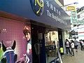 HKJC BettingCentre SheungShui.jpg