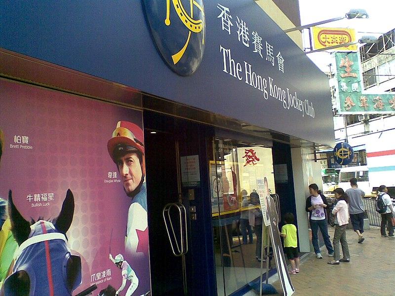 File:HKJC BettingCentre SheungShui.jpg