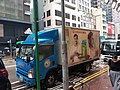 HK 灣仔 Wan Chai 莊士敦道 Johnston Road truck body outdoor ads Nin Jiom Pei Pa Koa 京都念慈菴 King To Nin Jiom July 2021 SS2.jpg