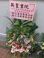 HK Bonham Road 英皇書阮 King's College Open Day flowers 齡記 Ling Kee Books Dec-2010.JPG