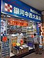 HK CWB 銅鑼灣 Causeway Bay 駱克道 Lockhart Road shops April 2020 SS2 03.jpg