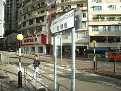 HK Happy Valley Blue Pool Road north.jpg