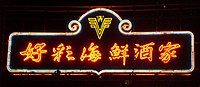 HK Night Sheung Wan Des Voeux Road C 好彩海鮮酒家 Ho Choi Seafood Restaurant s.jpg