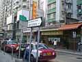 HK North Point City Garden Road 2 Taxi Stop a.jpg