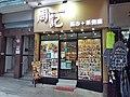 HK SYP 西環 Sai Ying Pun 水街 Water Street 周記茶餐廳 Restaurant January 2021 SS2 06.jpg