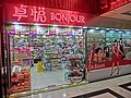HK TST night Star House shop sign Bonjour Mar-2013.JPG