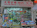 HK Wan Chai Queen's Road East Manson Co Stationery and Paper June-2013.JPG