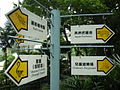HK Zoo NB Gdns - direction.jpg