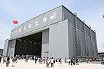 Hangar of JASDF Miho Air Base May 27, 2018 01.jpg