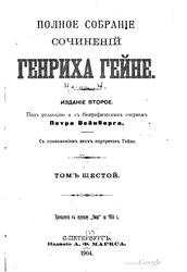 Генрих Гейне: Полное собрание сочинений. Том 6