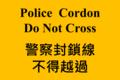 Hkfp orange flag for police cordon.png