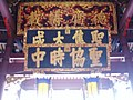 Horizontal inscribed boards in Tainan Confucius Temple 01.jpg