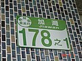 House number of TRA Jingmei Station 20061203.jpg