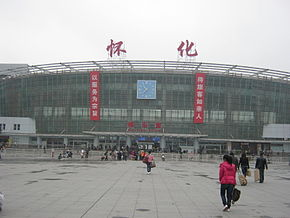 HuaiHua Rail Road Station.JPG
