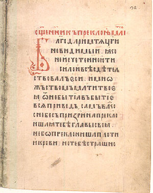Isidore of Kiev - Isidore's Sluzebnik liturgical book