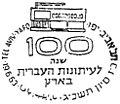 Israel Commemorative Cancel 1963 Centennial of the Hebrew Press in Israel.jpg