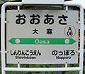JR Hakodate-Main-Line Oasa Station-name signboards.jpg