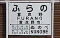 JR Nemuro-Main-Line・Furano-Line Furano Station-name signboard (JNR period).jpg