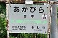 JR Nemuro-Main-Line Akabira Station-name signboard.jpg