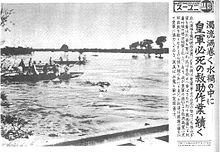 Japanese Forces Rescue Operation.jpg