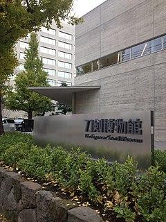 Nihon Bijutsu Token Hozon Kyokai