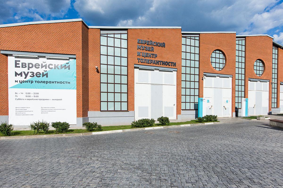 Еврейский музей и центр толерантности — Википедия