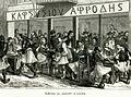 """Kaffeehaus zur """"Aphrodite"""" in Livadhia - Schweiger Lerchenfeld Amand (freiherr Von) - 1887.jpg"""