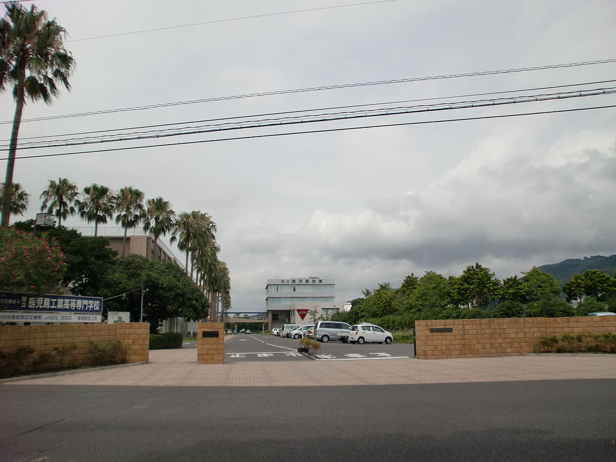 鹿児島工業高等専門学校