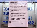 Keelung Service Center closed notice, Synvision Technology 20190504.jpg