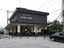 Keihan Chushojima station 20171014.jpg