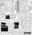 Keijo Nippo Extra Edition newspaper clipping (13 April 1937 issue) 02.jpg