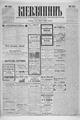 Kievlyanin 1898 124.pdf
