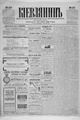 Kievlyanin 1898 137.pdf