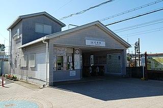 Iwami Station (Nara) Railway station in Miyake, Nara Prefecture, Japan
